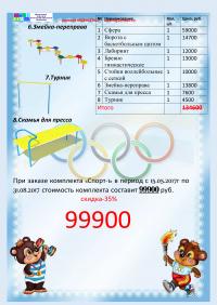 Комплект Спорт 1